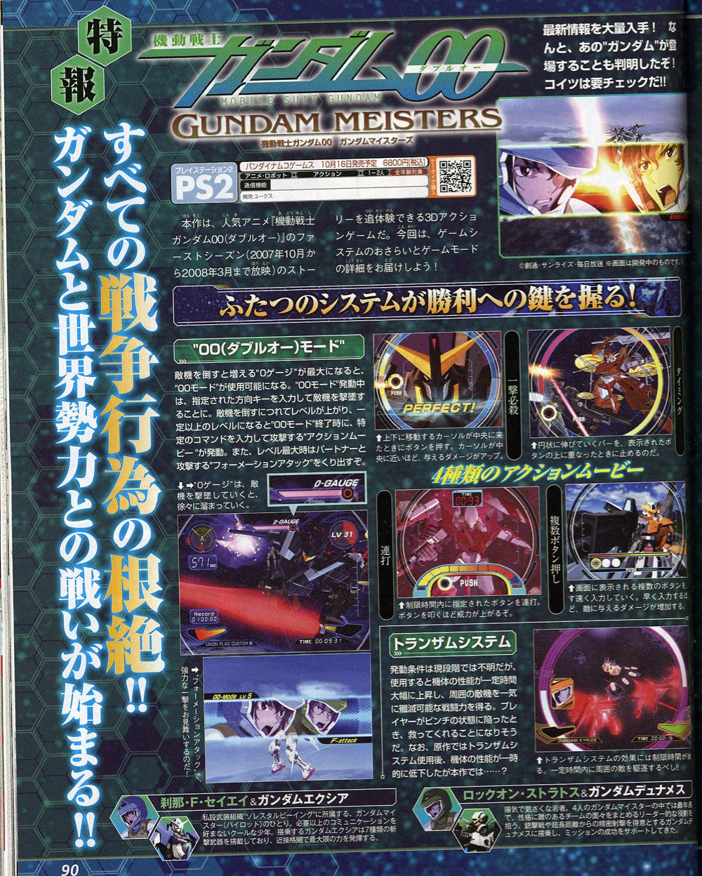 here are new scans for mobile suit gundam 00 gundam meisters