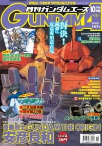 Gundam Ace 10