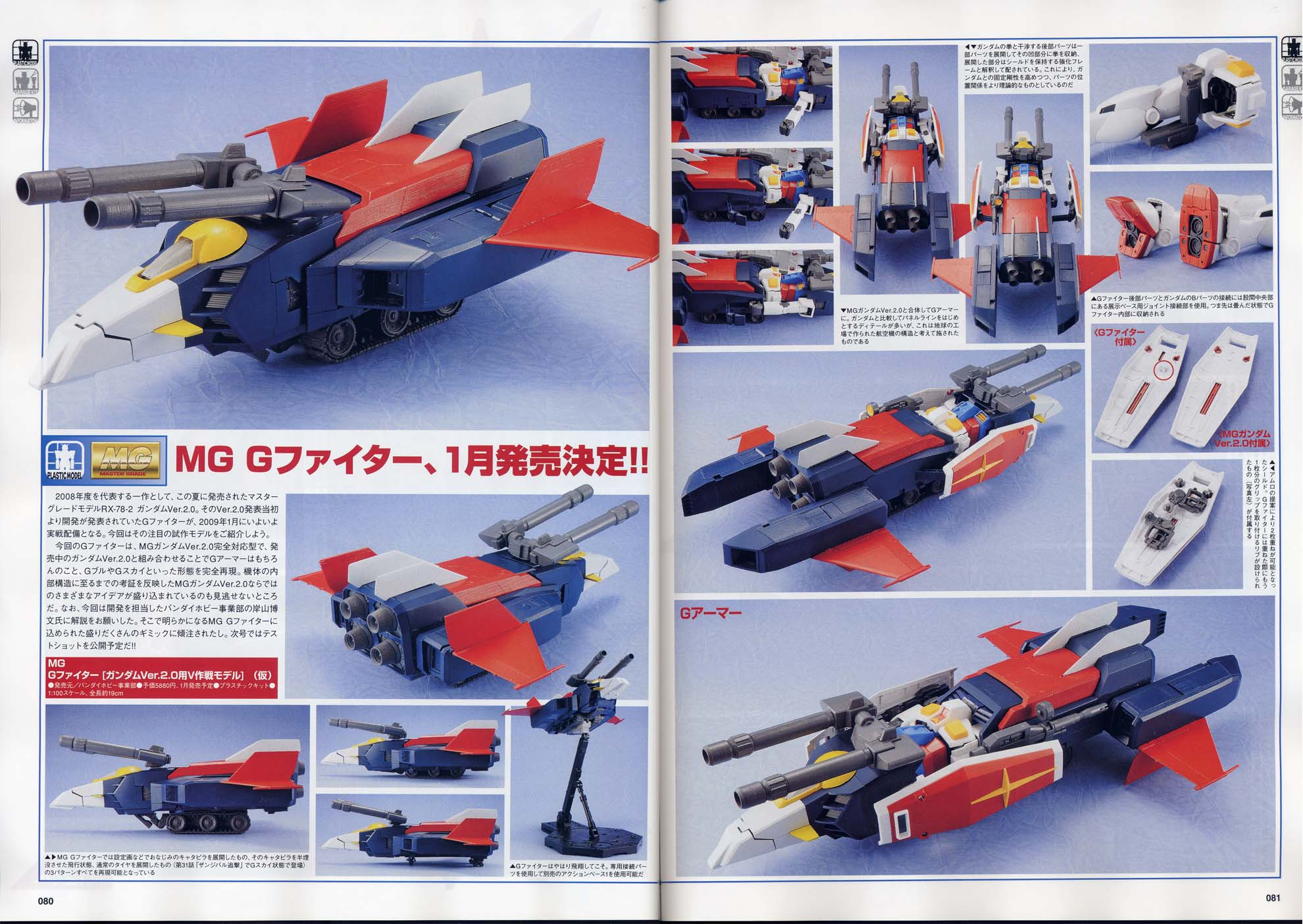 Image result for MG G Fighter