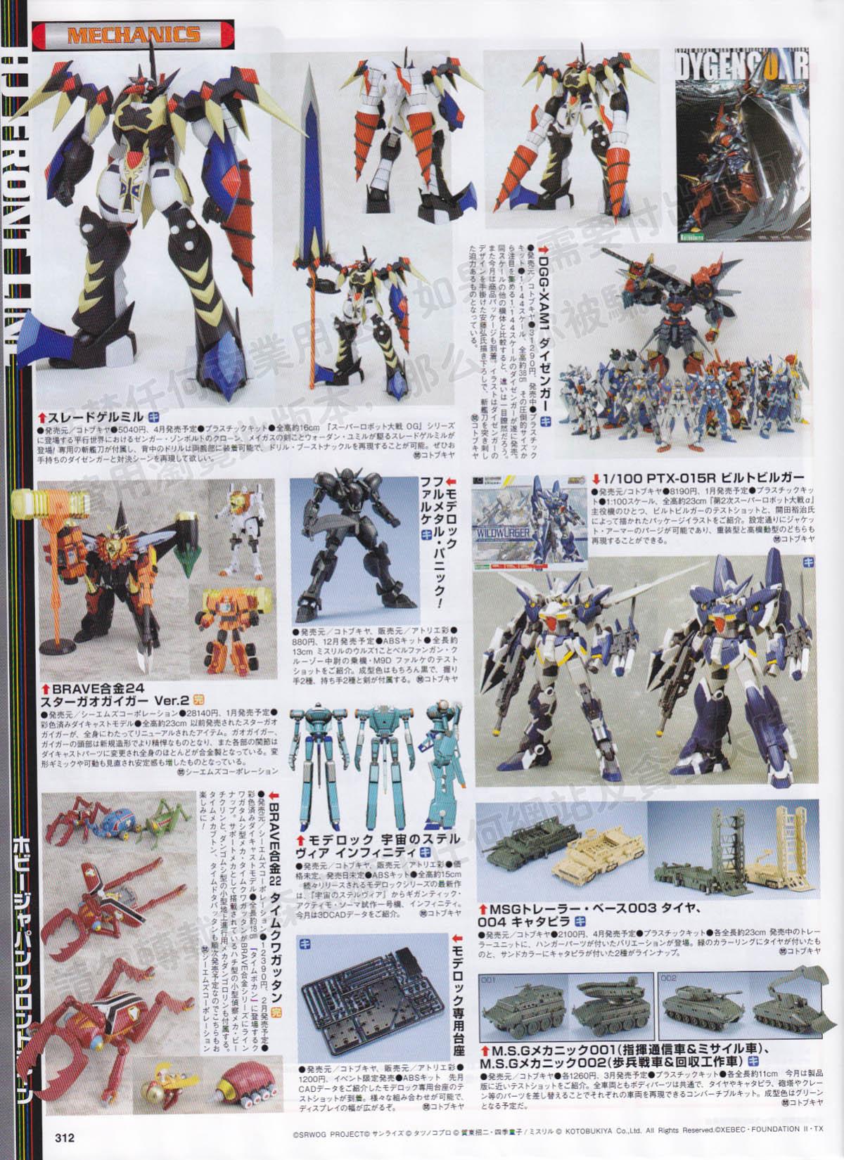 Download scan hobby japan october 2013 | japan, anime, news magazines.