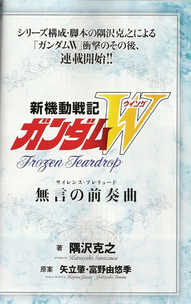 Mobile Report Gundam Wing: Frozen Teardrop (novel)